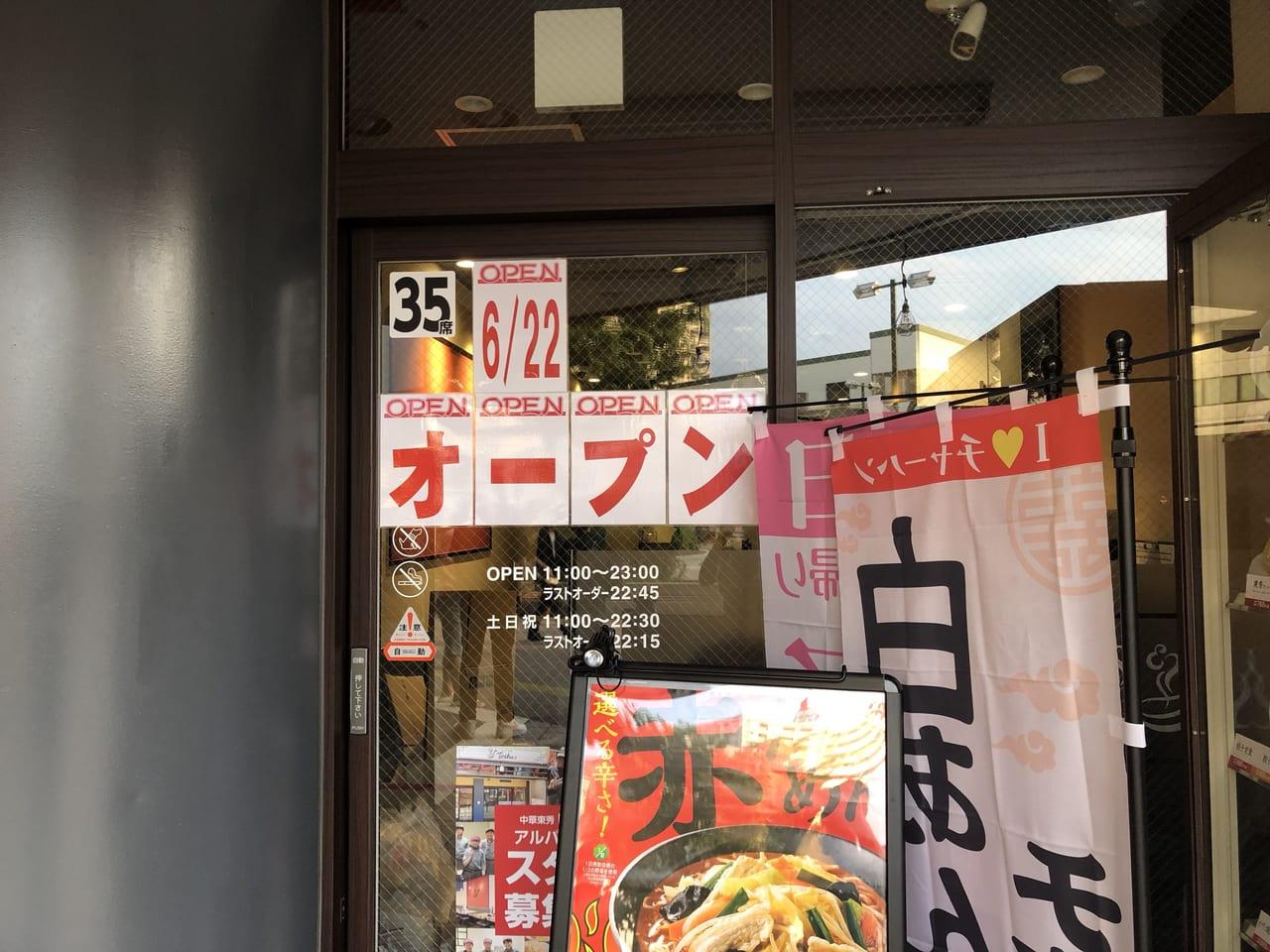レンゲ食堂Toshu(2019年撮影)