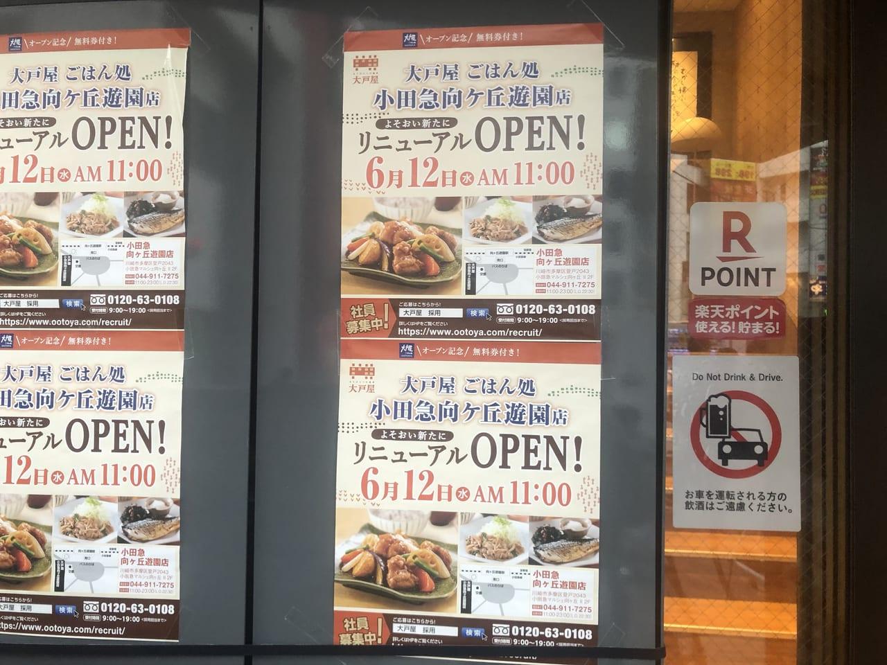向ヶ丘遊園大戸屋リニューアル(2019年撮影)2