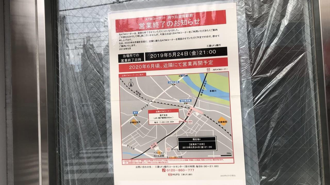 三菱UFJ向ヶ丘遊園駅前ATM閉店(2019年撮影)1