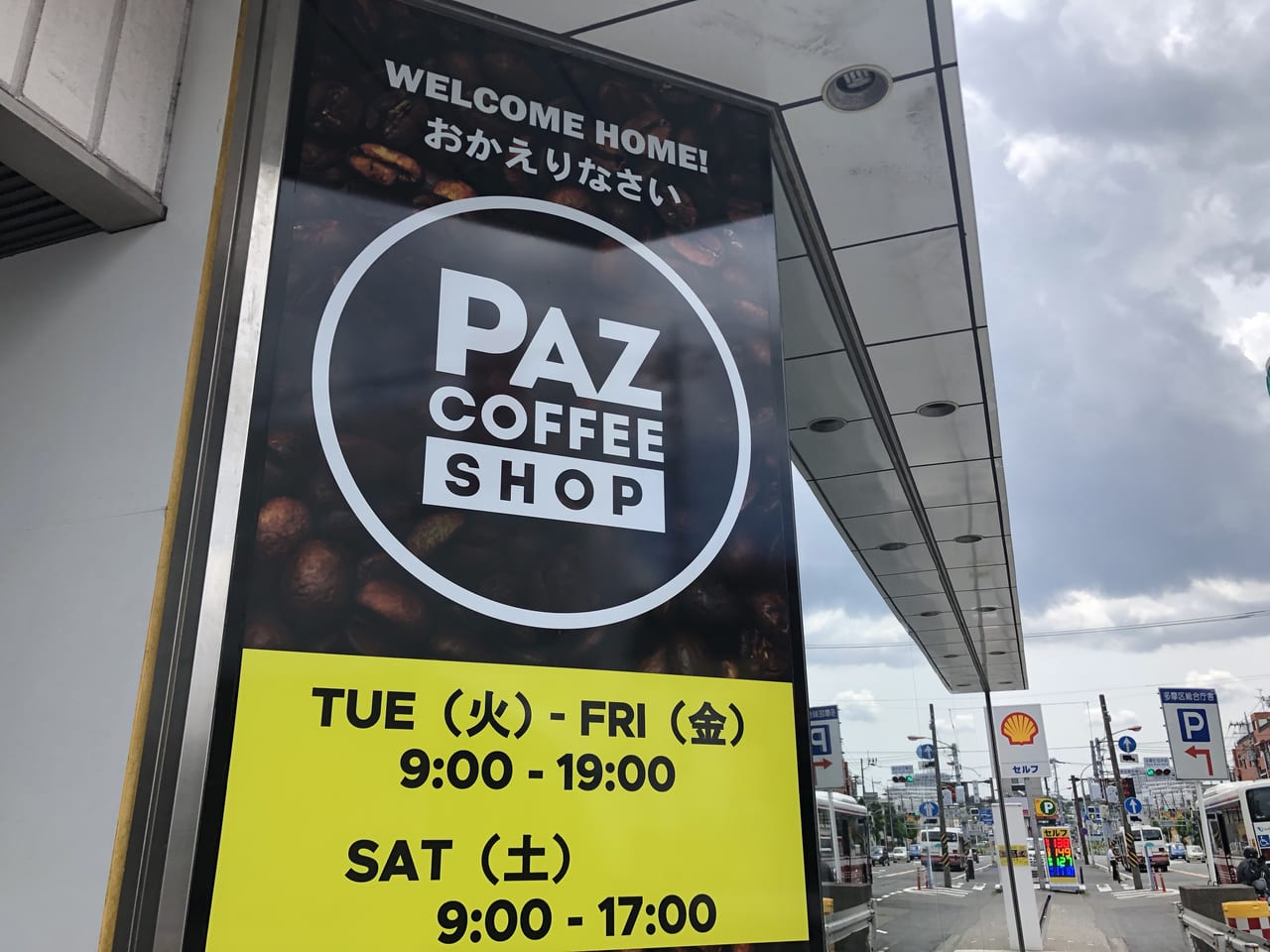 PAZCOFFEESHOP(2019年撮影)