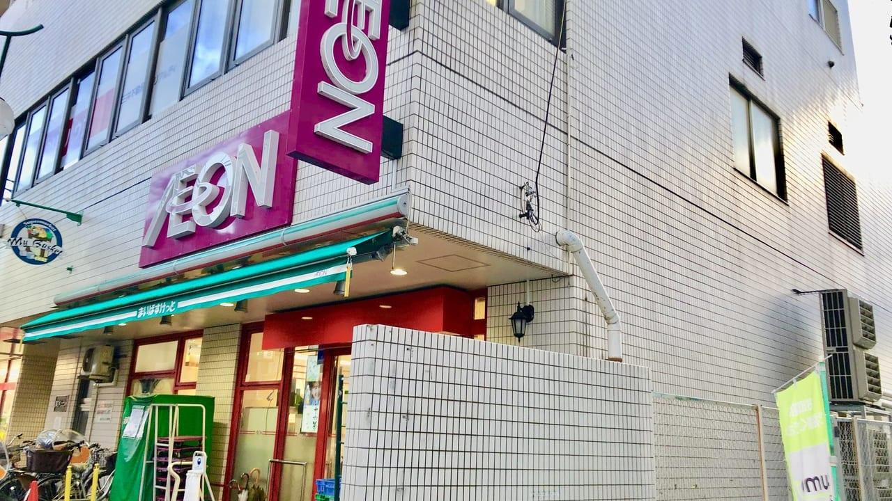 まいばすけっと向ヶ丘遊園東店(2019年撮影)