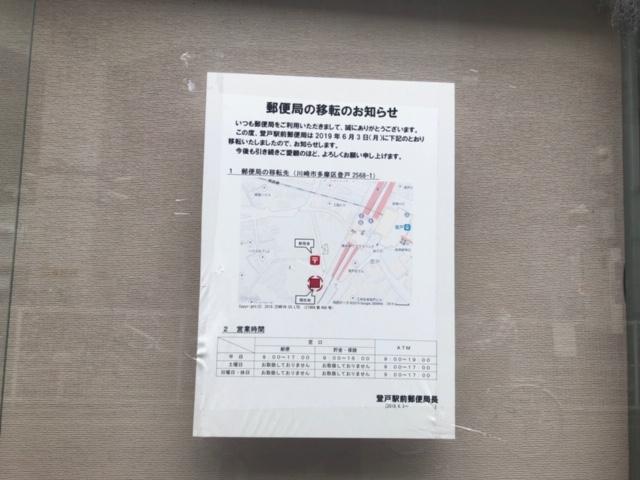 登戸駅前郵便局(2019年撮影)