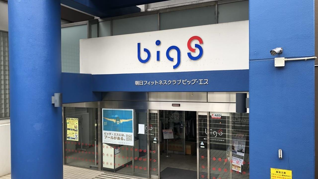 BigS(2019年撮影)