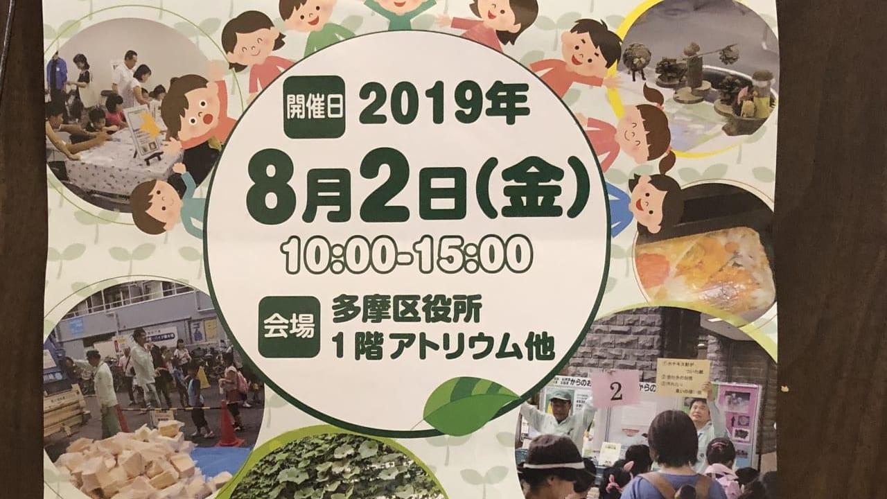 多摩区エコフェスタ(2019年撮影)