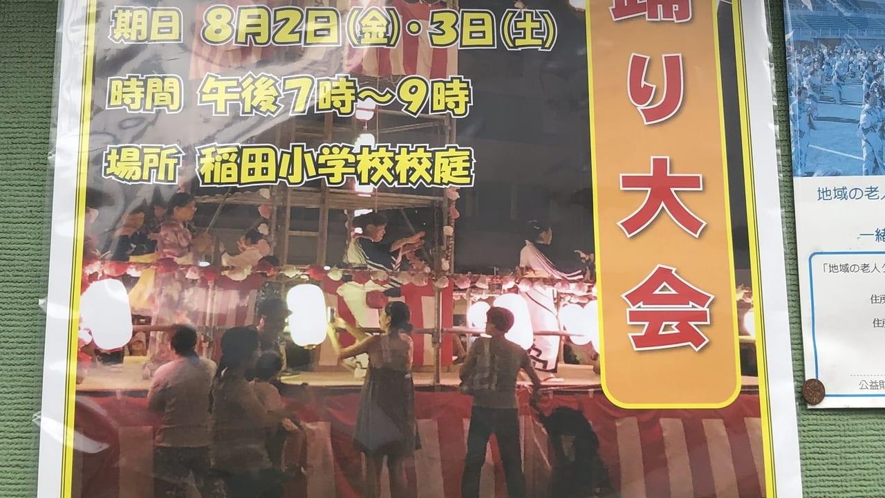 宿河原盆踊り(2019年撮影)