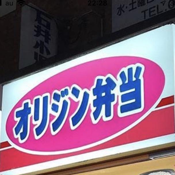 オリジン弁当(2019年撮影)