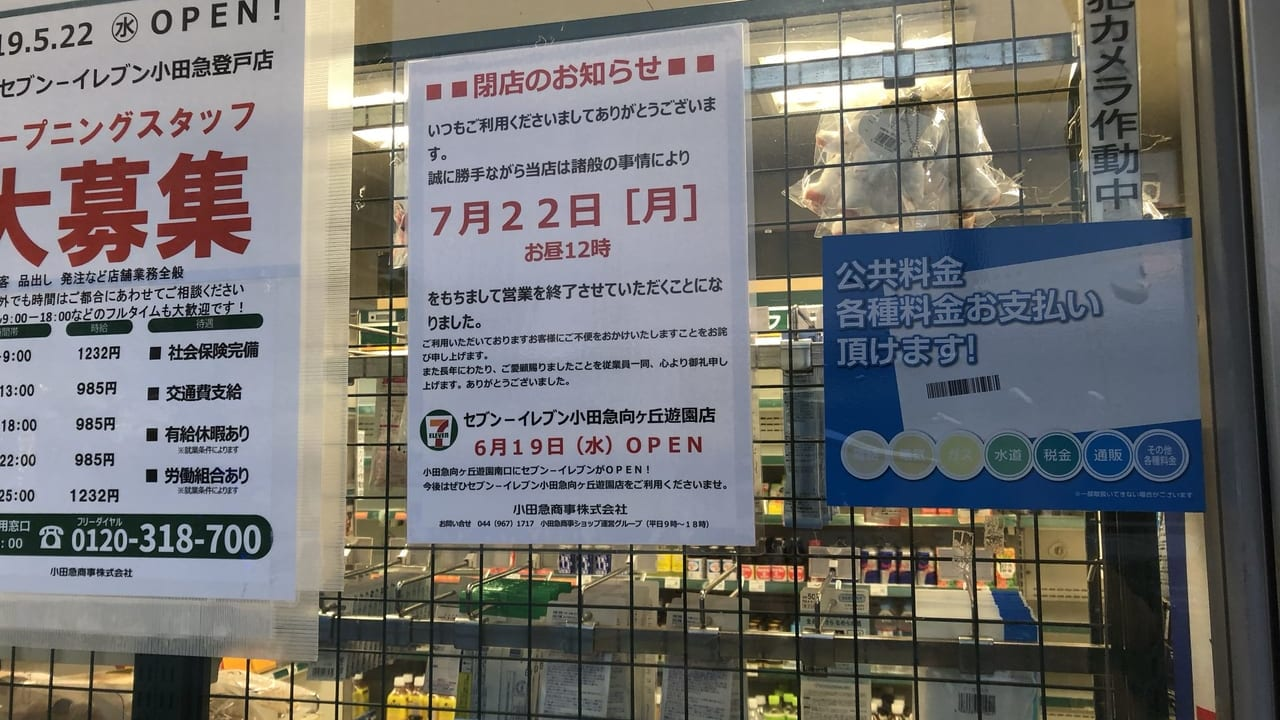 向ヶ丘遊園OdakyuSHOP閉店(2019年撮影)