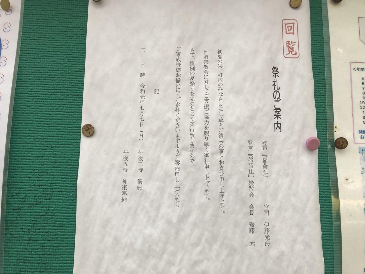 登戸稲荷神社お祭り(2019年撮影)