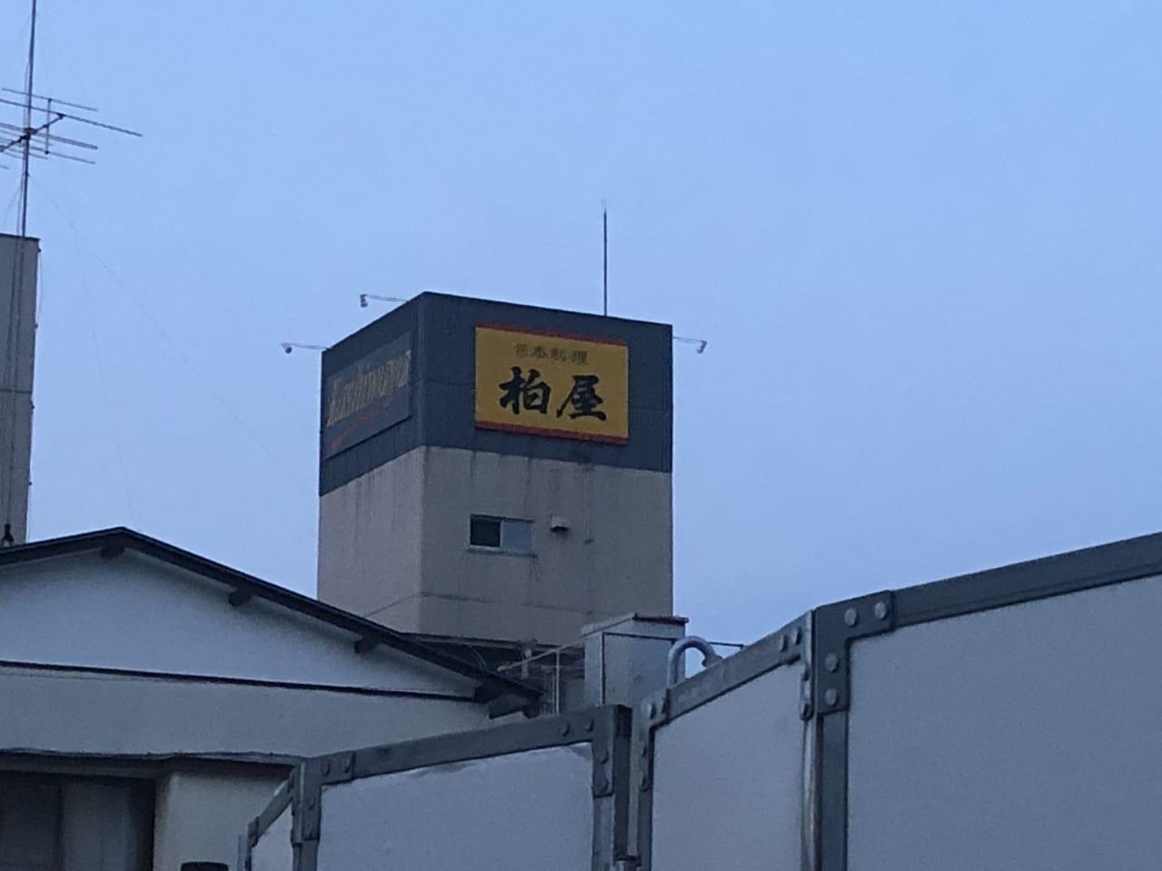 柏屋(2019年撮影)