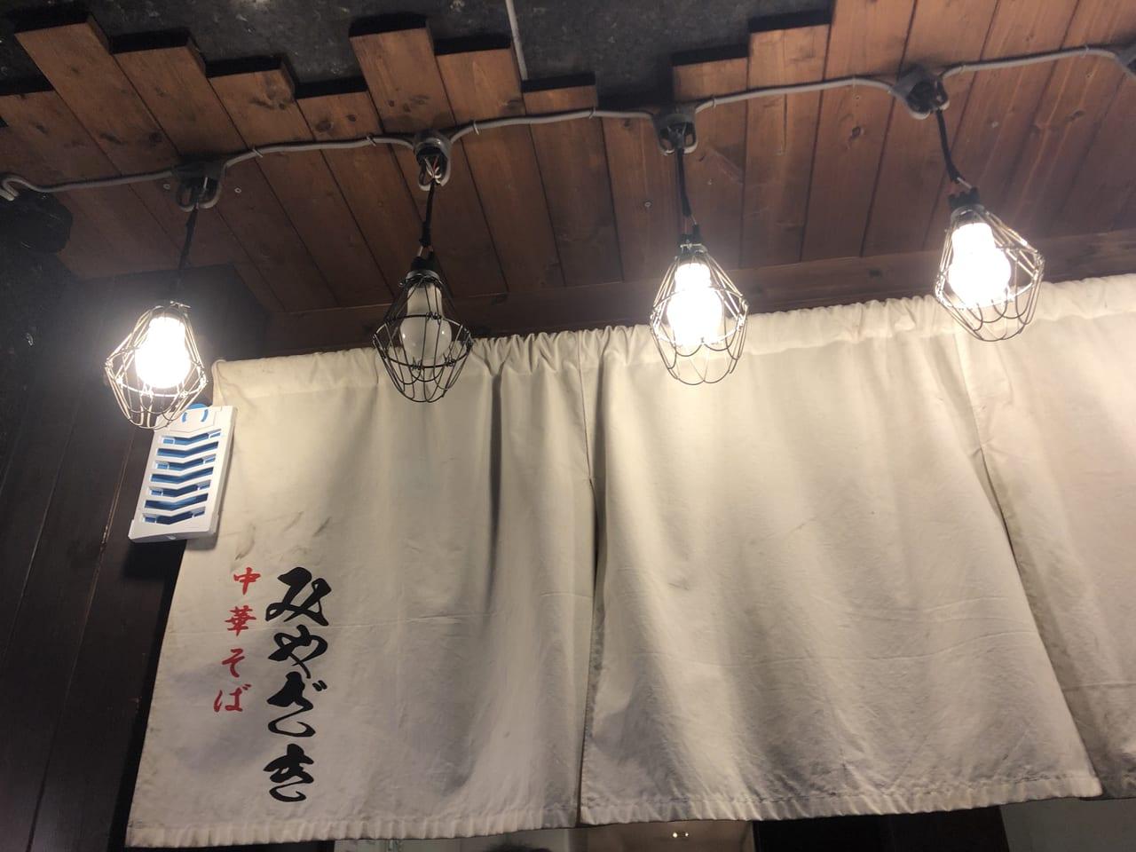 中華そば「みやざき」(2019年撮影)