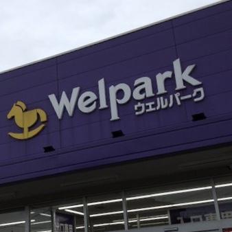 ウェルパーク(2019年撮影)