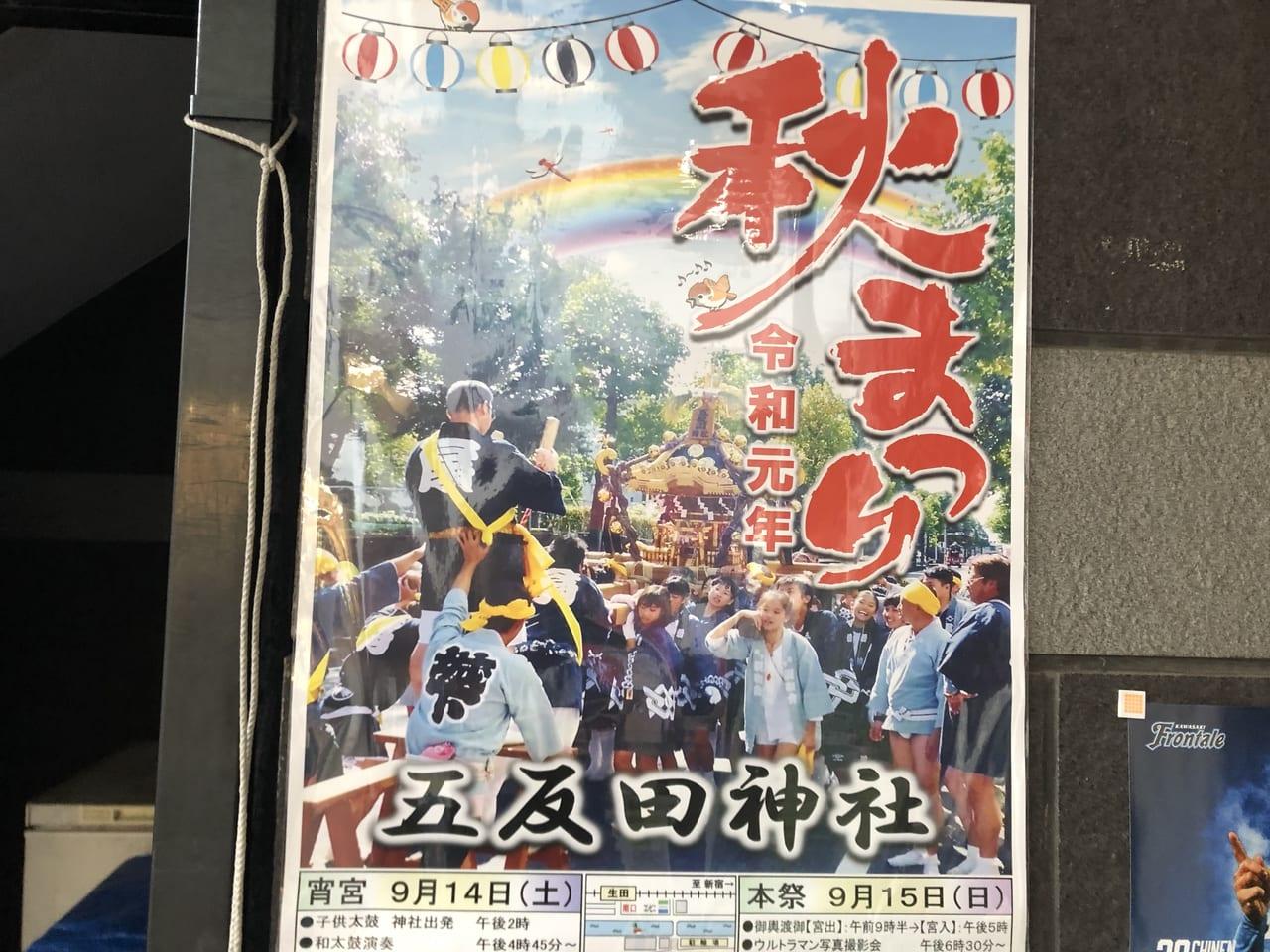 五反田神社秋祭り(2019年撮影)