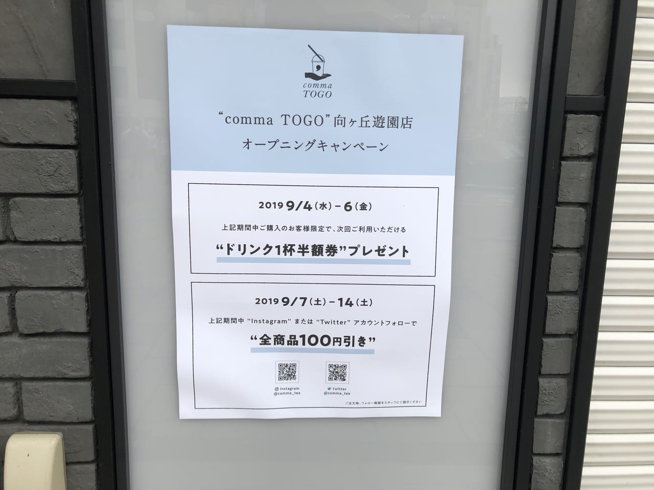 commaTOGOオープンキャンペーン(2019年撮影)