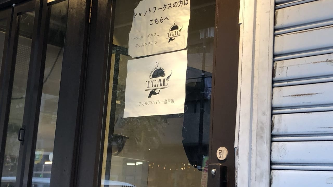 TGALデリバリー登戸(2019年撮影)