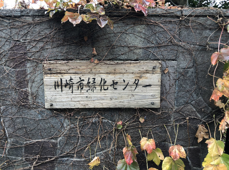 緑化センター(2019年撮影)