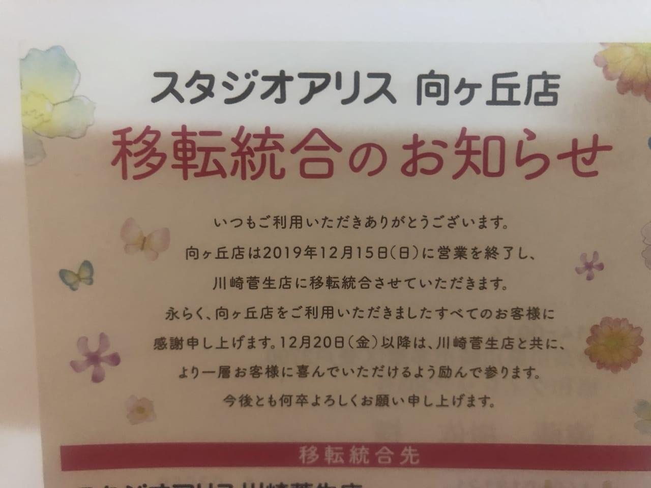 スタジオアリス向ヶ丘(2019年撮影)