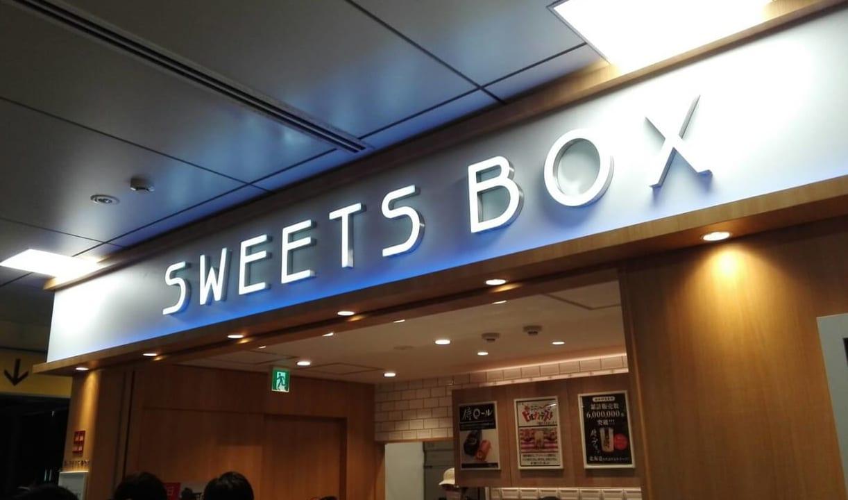 Sweersbox(2019年撮影)