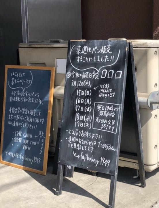 富士ベーカリー(2020年撮影)