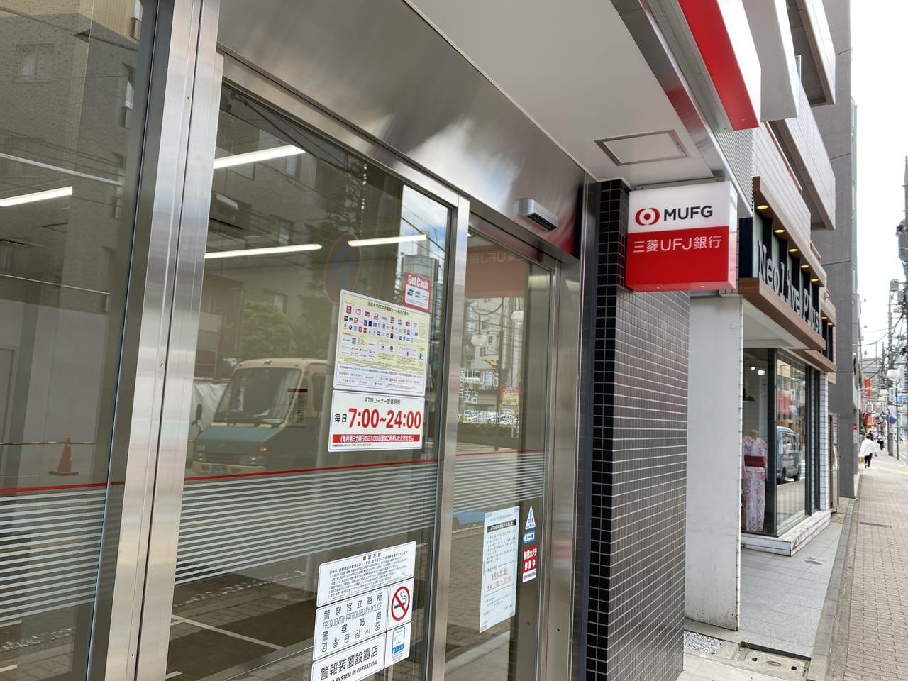銀行 三菱 岐阜 支店 ufj