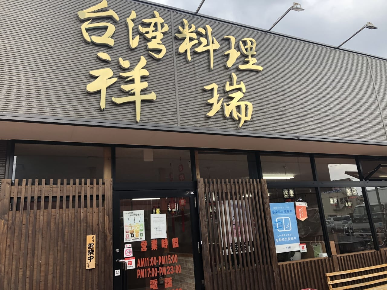 台湾料理祥瑞