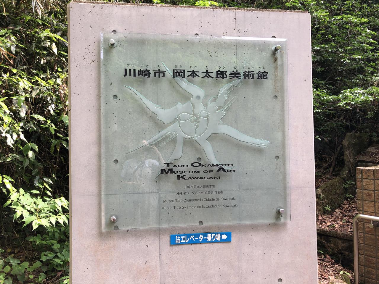 okamototarobijyutsukan/museum