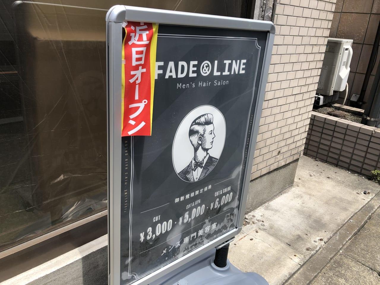 fade&line
