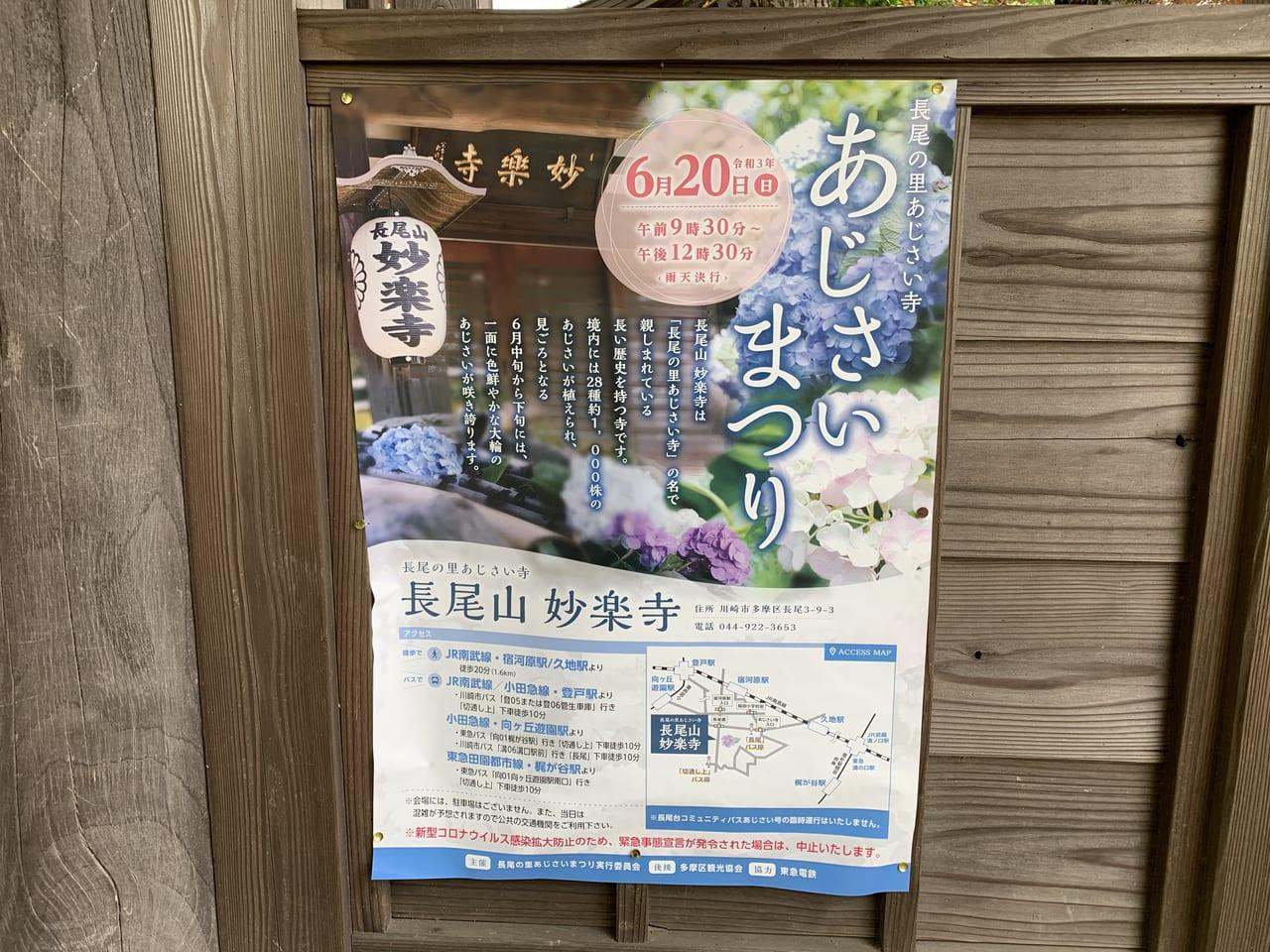 あじさい寺 妙楽寺2021
