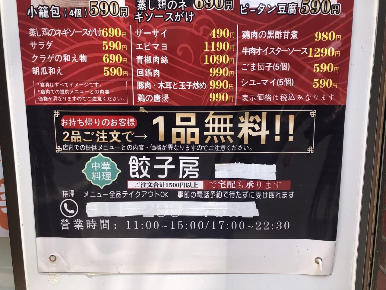 宿河原餃子房