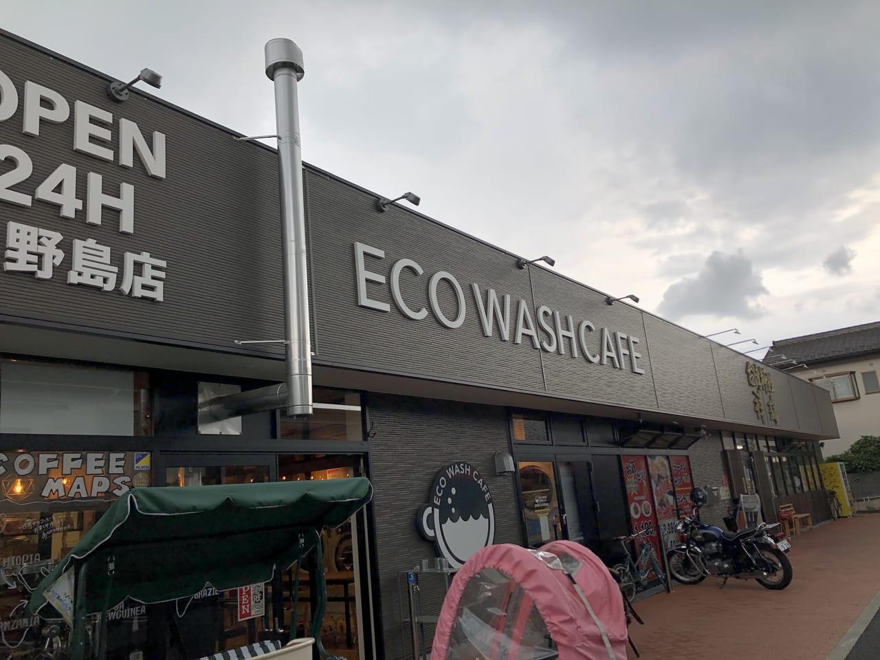 エコウォッシュカフェ